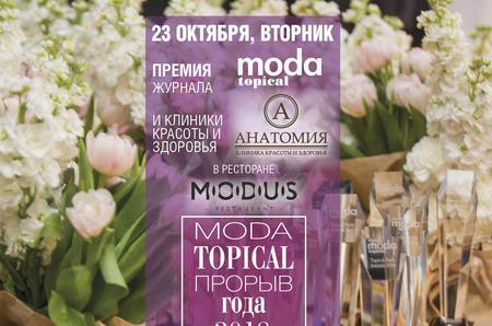 Прорыв Года 2018 от журнала MODA topical и Клиника красоты и здоровья АНАТОМИЯ.