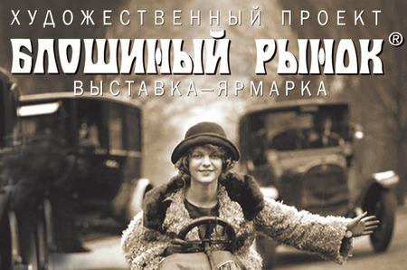 38-й художественный проект «БЛОШИНЫЙ РЫНОК» на Тишинке