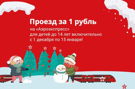 «Аэроэкспресс» и аэропорт Внуково провели экскурсию для мам-блогеров и их детей
