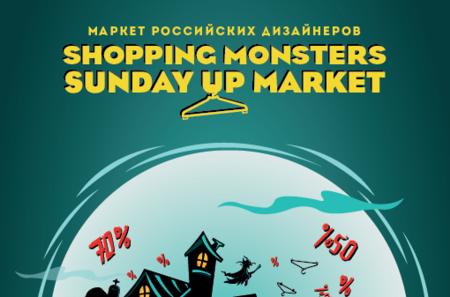 """Фестиваль российских дизайнеров Sunday Up Market """"Shopping Monsters"""""""