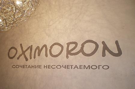 Коллекция SENINA в бутике женской одежды OXIMORON