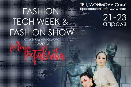 Fashion Tech Week впервые пройдет в России на площадке ТРЦ «АФИМОЛЛ Сити»