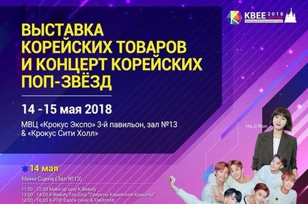 в Крокус Экспо пройдет выставка корейских товаров