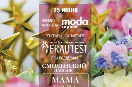 Журнал MODA topical наградит самых ярких звездных мам 2019 года!
