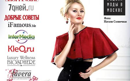 ad01e2050677 Дизайнер бренда ELEONORA AMOSOVA представит новую коллекцию эксклюзивной  одежды из кожи и замши «FLIRT» 30 марта в 15 00 в рамках Недели Моды в  Москве в ...