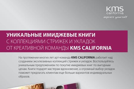 Эксклюзивные коллекции  KMS California –  для вашего вдохновения!