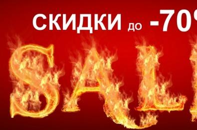 РАСПОРОДАЖА В «SERGIO BELLINI». СКИДКИ ДО 70% !!!!
