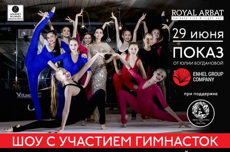 29 июня состоится показ  коллекции спортивной одежды ENHEL SPORT От Юлии Богдановой