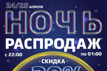 А что Вы делаете сегодня ночью? НОЧЬ РАСПРОДАЖ в концептуальном салоне BASCONI в ТРЦ Калейдоскоп, г. Москва