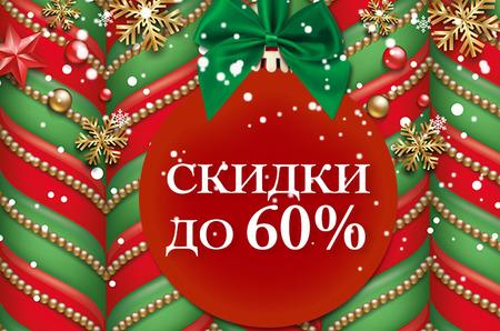 Новогодняя распродажа в сети ХЦ