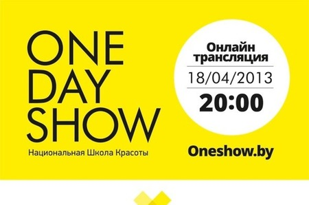 One day Show в Минске