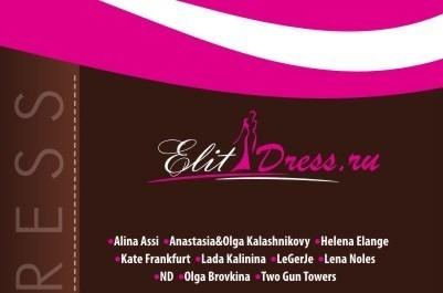 Шоколадное открытие шоу-рума ElitDress.ru