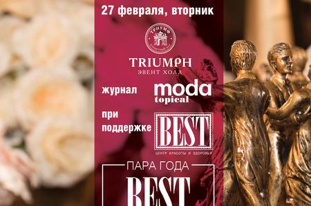 Журнал MODA topical и Центр Красоты и Здоровья Best представляют: Юбилейная 10-я ежегодная премия  «Пара Года BEST 2018»!