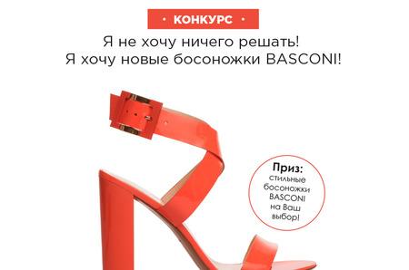 Выиграйте стильные БОСОНОЖКИ BASCONI из новой летней коллекции!