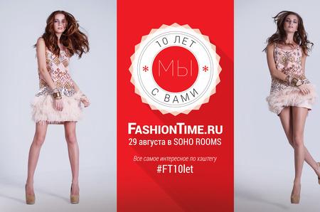 FashionTime.ru - 10 лет!