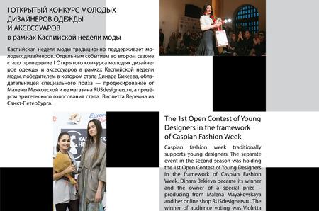 Положение о II открытом Конкурсе молодых дизайнеров одежды и аксессуаров в рамках Каспийской недели моды