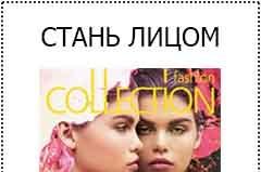 FASHION COVER LOOK 2015 от журнала Fashion Collection:кастинг продолжается!