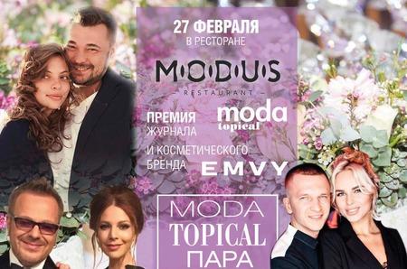 Журнал MODA topical и Косметический бренд EMVY представляют: 11-я ежегодная премия  «Пара Года 2019»!