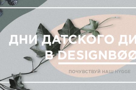 Дни датского дизайна в DesignBoom