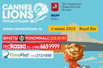 Cannes Lions Moscow Party — «Большой день рекламы в Москве»