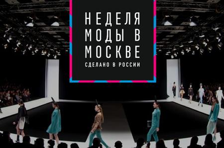 Неделя моды в Москве отменена из-за пандемии коронавируса