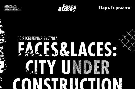 FACES&LACES закрывает регистрацию, а также объявляет даты и место юбилейной выставки