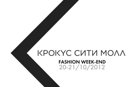 "Фэшн-викенд с ""Michal Negrin"""