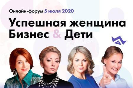 Онлайн-форум «Успешная Женщина. Бизнес&Дети»