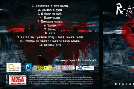 RadioCat выпустили дебютный альбом
