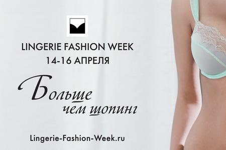 Lingerie Fashion Week вновь откроет свои двери 14 апреля