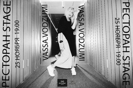 Презентация черно-белого музыкального проекта VASSA.VODZUMI в ресторане Stage.