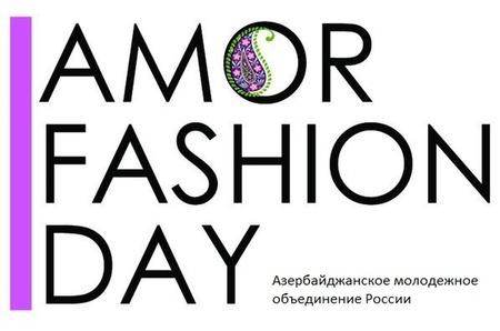 AMOR Fashion Day. День моды для молодых азербайджанских и российских дизайнеров