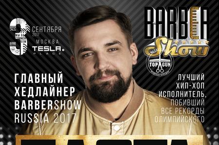 В Москве пройдет первое барбер-шоу – Barbershow Russia 2017.