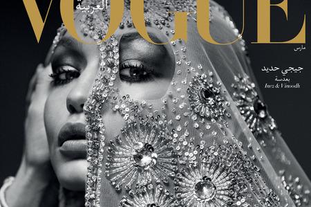 Первый номер Vogue Arabia