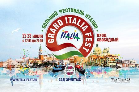 Модный фестиваль:Grand Italia Fest в Саду Эрмитаж