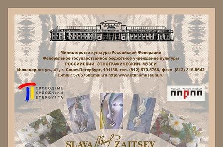 В Санкт-Петребурге открывается выставка Вячеслава Зайцева «Тайны гармонии»