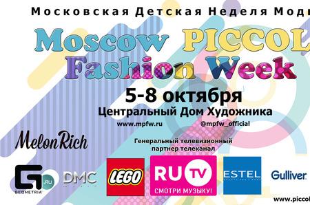Московская Детская Неделя Моды - Moscow Piccolo Fashion Week