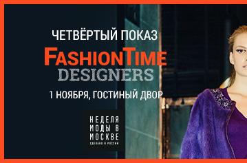 Четвертый показ FashionTime Designers на Неделе моды в Москве