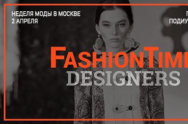 FashionTime Designers представит новый показ на Неделе моды в Москве.