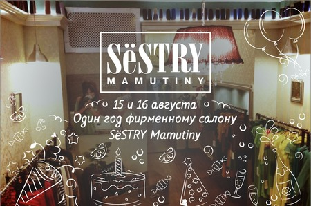 Фирменному салону SёSTRY Mamutiny один год!