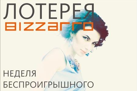 Лотерея - «Беспроигрышный шоппинг BIZZARRO»: на кону 1 000 000 бонусных рублей!!!