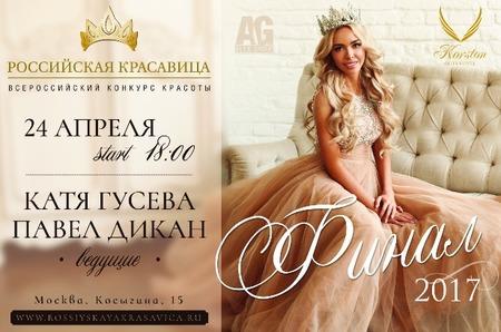 Финал Всероссийского конкурса красоты «РОССИЙСКАЯ КРАСАВИЦА 2017»