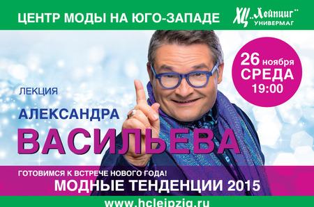 Лекция Александра Васильева «Готовимся к встрече нового года»