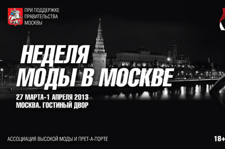 Неделя моды сезона Осень-Зима 13/14 в Москве