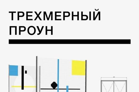 Внутри авангарда: на Хлебозаводе установили инсталляцию «Трехмерный проун»