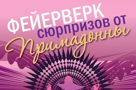 «ЭКОНИКА»: Фейерверк сюрпризов от Примадонны!