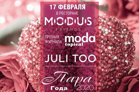 Журнал MODA topical и российский модный бренд Juli Too представляют: 12-я ежегодная премия «Пара Года Juli Too ¬– 2020»!