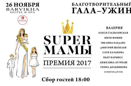 II НАЦИОНАЛЬНАЯ ПРЕМИЯ «SUPER МАМЫ ГОДА» - 2017