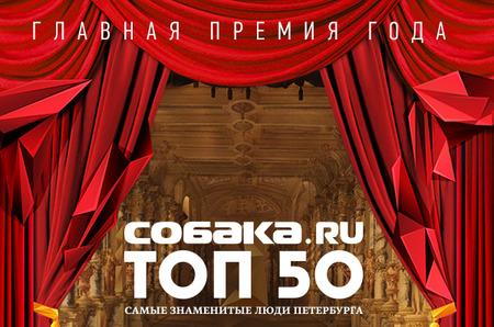 Онлайн-трансляция церемонии вручения восьмой ежегодной премии «ТОП 50. Самые знаменитые люди Петербурга»
