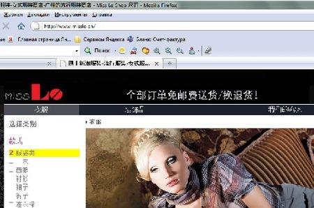 Fashion-бренд LO открывает интернет-магазин для китайских модниц